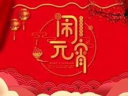 速西特(扬州)智能科技有限公司祝大家元宵节快乐!