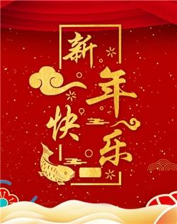 速西特(扬州)智能科技有限公司祝大家新年快乐!