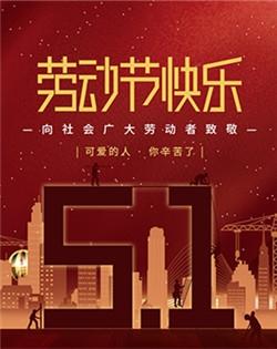 速西特(扬州)智能科技有限公司祝大家劳动节快乐!