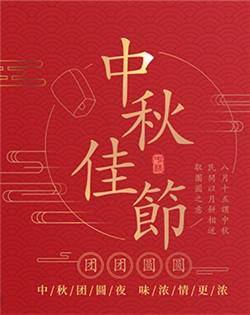 速西特(扬州)智能科技有限公司祝大家中秋节快乐!