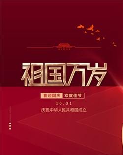 速西特(扬州)智能科技有限公司祝大家国庆节快乐!